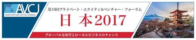 AVCJ日本フォーラム